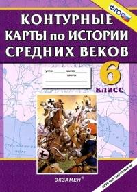 История средних веков 6 кл. Контурные карты